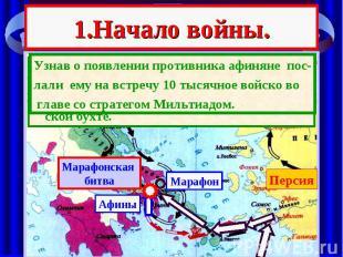 1.Начало войны. В 490 г. до н.э. Персидский царь ДАРИЙ I на 600-х галерах пересе