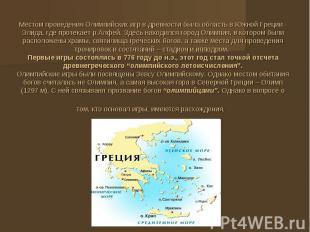 Местом проведения Олимпийских игр в древности была область в Южной Греции - Элид