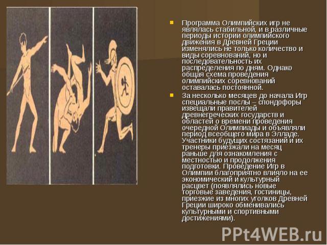 Реферат на тему олимпийские игры древности 648
