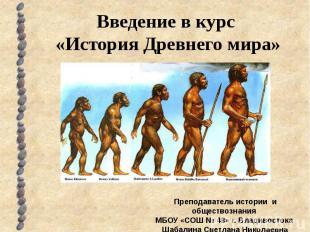 Введение в курс «История Древнего мира»