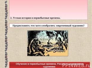 Изучение истории в прошлом и настоящем. 2. Устная история в первобытные времена.