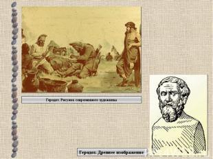 Геродот. Рисунок современного художника