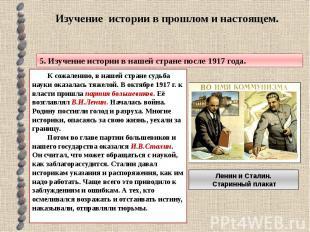 Изучение истории в прошлом и настоящем.