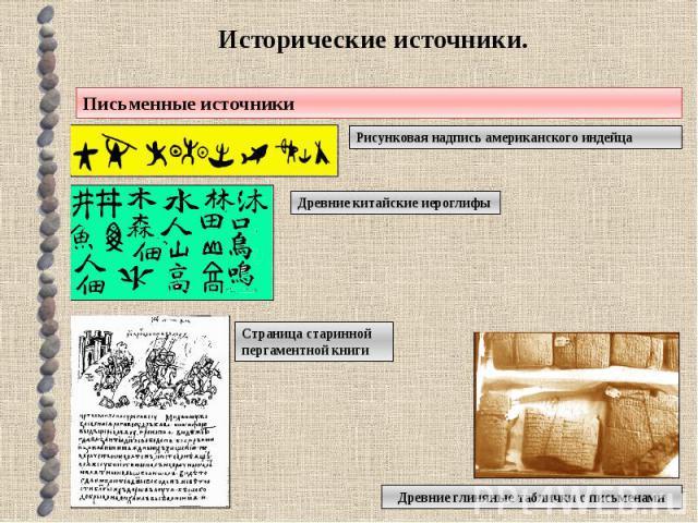 Исторические источники.