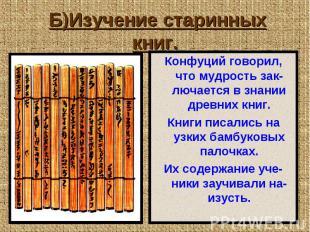 Б)Изучение старинных книг. Конфуций говорил, что мудрость зак-лючается в знании