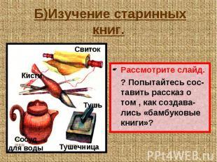 Б)Изучение старинных книг. Рассмотрите слайд. ? Попытайтесь сос-тавить рассказ о