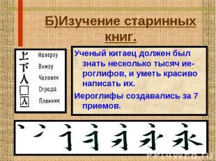 Б)Изучение старинных книг. Ученый китаец должен был знать несколько тысяч ие-рог