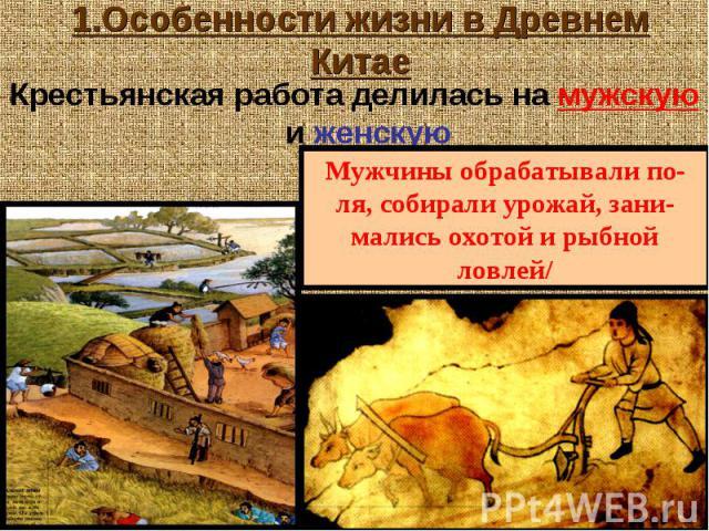 1.Особенности жизни в Древнем Китае Крестьянская работа делилась на мужскую и женскую