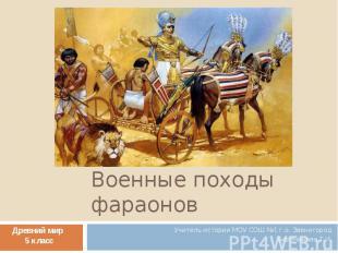 Военные походы фараонов Учитель истории МОУ СОШ №1 г.о. Звенигород Бортникова Т.