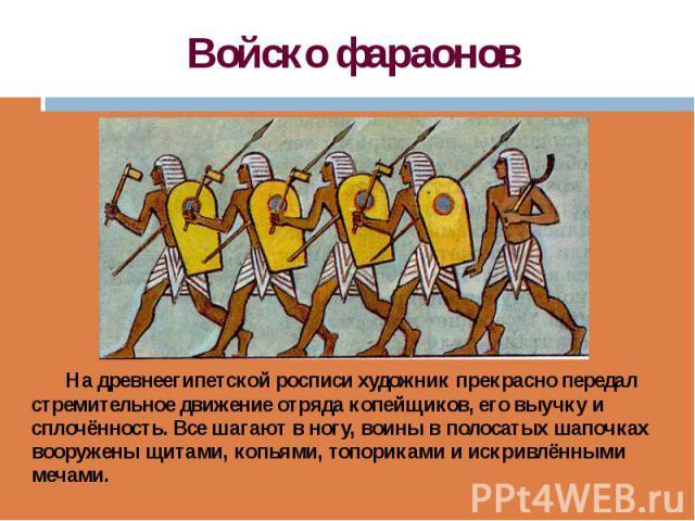 Войско фараонов