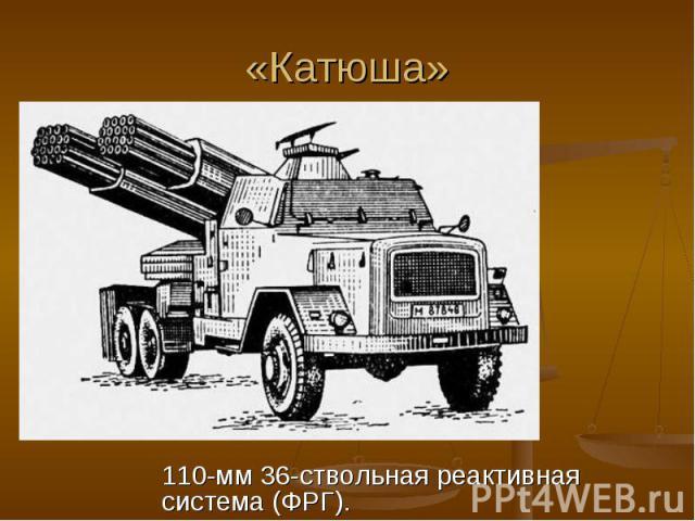 110-мм 36-ствольная реактивная система (ФРГ). 110-мм 36-ствольная реактивная система (ФРГ).