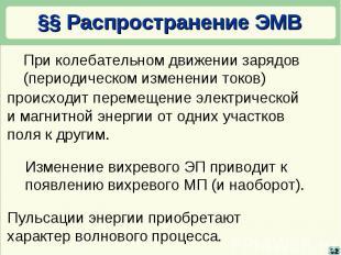 §§ Распространение ЭМВ