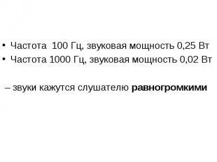 Частота 100 Гц, звуковая мощность 0,25 Вт Частота 1000 Гц, звуковая мощность 0,0