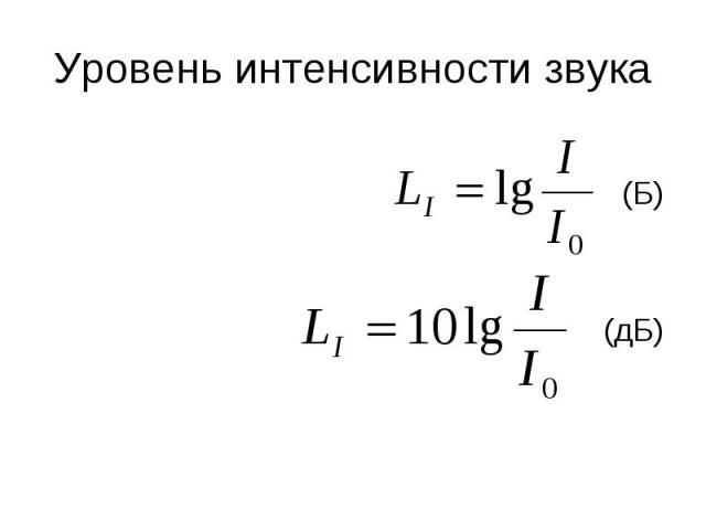 Уровень интенсивности звука (Б) (дБ)