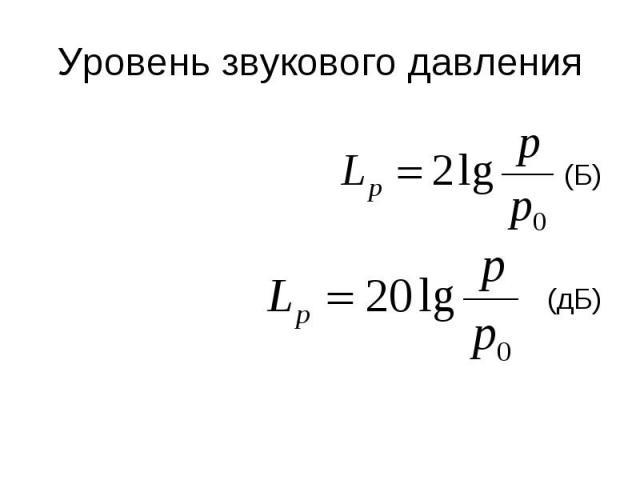 Уровень звукового давления (Б) (дБ)