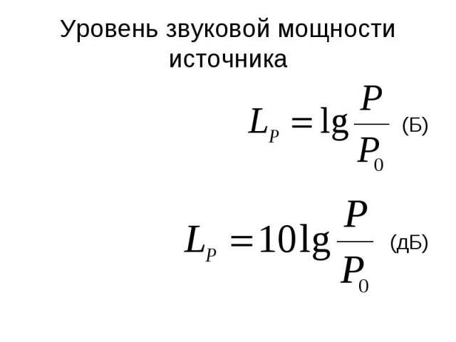 Уровень звуковой мощности источника (Б) (дБ)