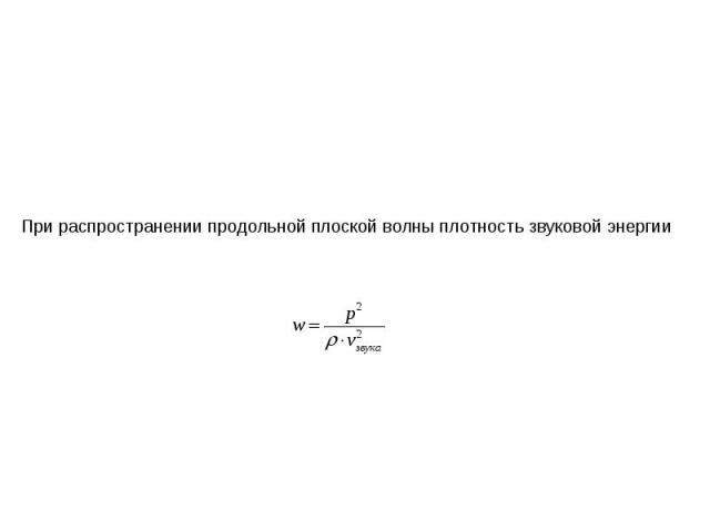 При распространении продольной плоской волны плотность звуковой энергии