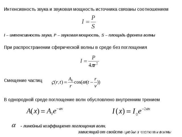 Интенсивность звука и звуковая мощность источника связаны соотношением I – интенсивность звука, P – звуковая мощность, S – площадь фронта волны При распространении сферической волны в среде без поглощения Смещение частиц В однородной среде поглощени…