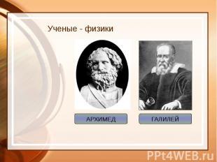 Ученые - физики