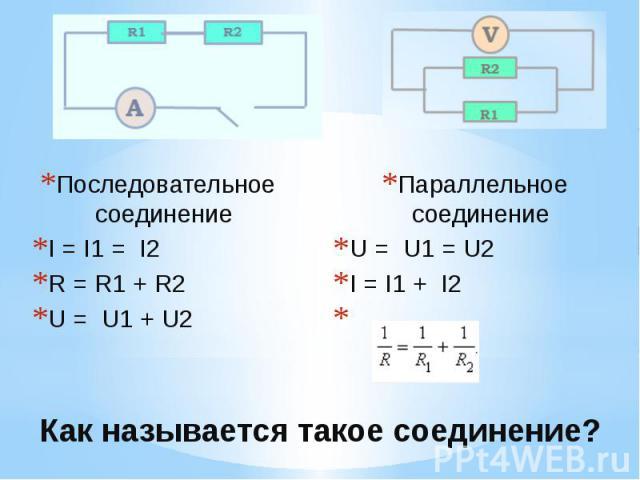 Как называется такое соединение? Последовательное соединение I = I1 = I2 R = R1 + R2 U = U1 + U2