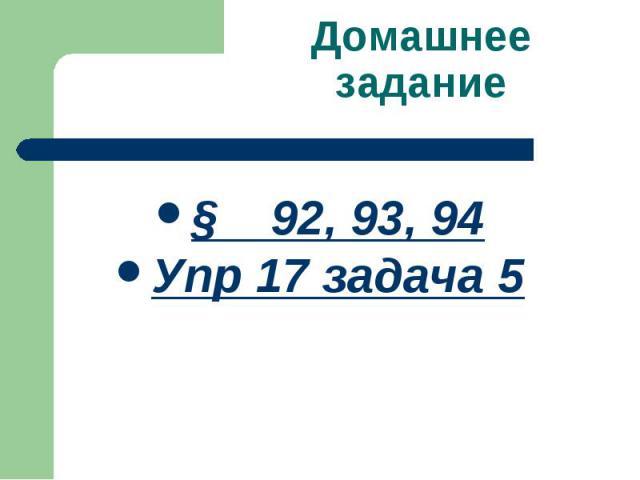 § 92, 93, 94 § 92, 93, 94 Упр 17 задача 5