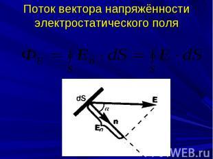 Поток вектора напряжённости электростатического поля