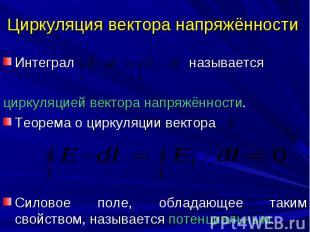Циркуляция вектора напряжённости Интеграл называется циркуляцией вектора напряжё