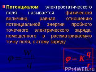 Потенциалом электростатического поля называется физическая величина, равная отно