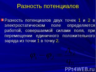 Разность потенциалов Разность потенциалов двух точек 1 и 2 в электростатическом