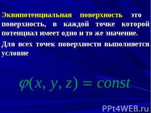 Эквипотенциальная поверхность это поверхность, в каждой точке которой потенциал
