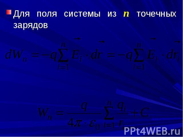 Для поля системы из n точечных зарядов Для поля системы из n точечных зарядов