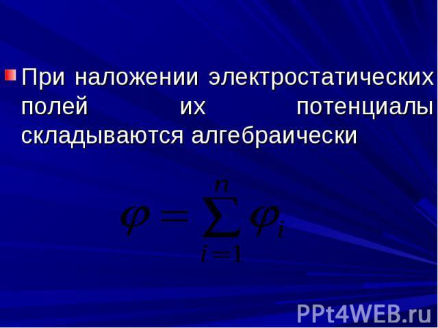 При наложении электростатических полей их потенциалы складываются алгебраически При наложении электростатических полей их потенциалы складываются алгебраически
