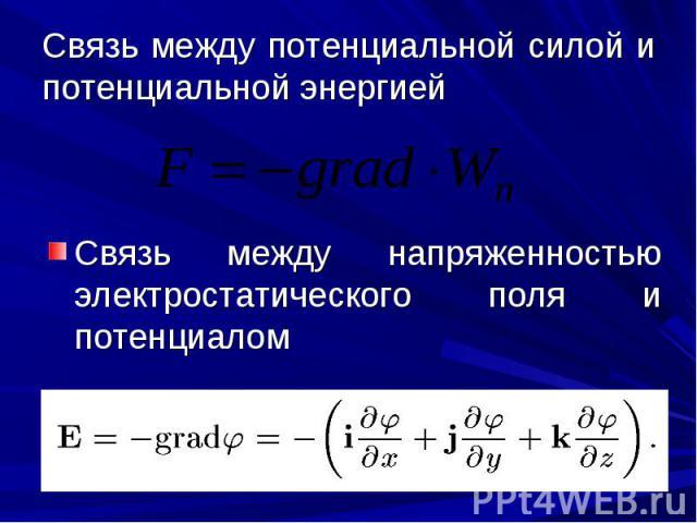 Связь между потенциальной силой и потенциальной энергией Связь между напряженностью электростатического поля и потенциалом
