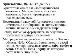 Аристотель (384–322 гг. до н.э.) Аристотель (384–322 гг. до н.э.) Аристотель опи