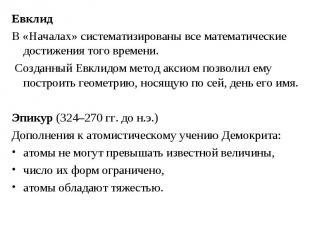 Евклид Евклид В «Началах» систематизированы все математические достижения того в