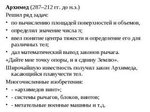 Архимед (287–212 гг. до н.э.) Архимед (287–212 гг. до н.э.) Решил ряд задач: по