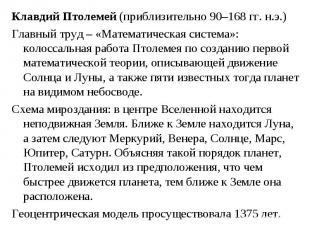 Клавдий Птолемей (приблизительно 90–168 гг. н.э.) Клавдий Птолемей (приблизитель