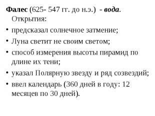 Фалес (625- 547 гг. до н.э.) - вода. Открытия: Фалес (625- 547 гг. до н.э.) - во