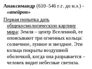 Анаксимандр (610–546 г.г. до н.э.) - «апейрон» Анаксимандр (610–546 г.г. до н.э.