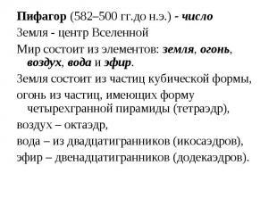 Пифагор (582–500 гг.до н.э.) - число Пифагор (582–500 гг.до н.э.) - число Земля