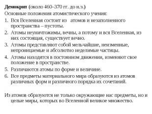 Демокрит (около 460–370 гг. до н.э.) Демокрит (около 460–370 гг. до н.э.) Основн