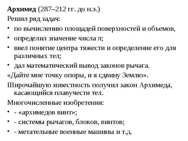 Архимед (287–212 гг. до н.э.) Архимед (287–212 гг. до н.э.) Решил ряд задач: по вычислению площадей поверхностей и объемов, определил значение числа π; ввел понятие центра тяжести и определение его для различных тел; дал математический вывод законов…