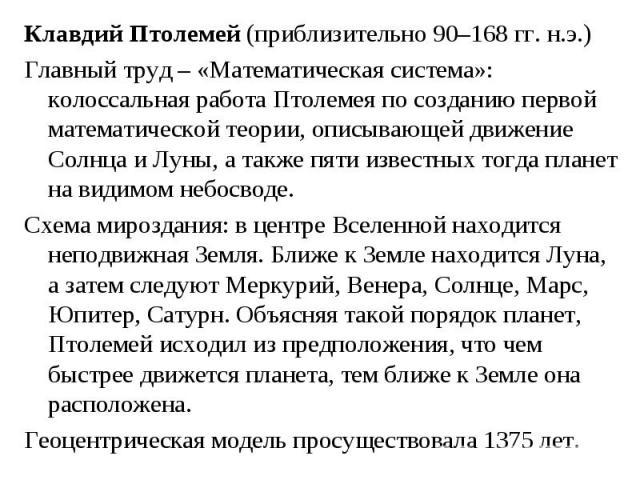Клавдий Птолемей (приблизительно 90–168 гг. н.э.) Клавдий Птолемей (приблизительно 90–168 гг. н.э.) Главный труд – «Математическая система»: колоссальная работа Птолемея по созданию первой математической теории, описывающей движение Солнца и Луны, а…