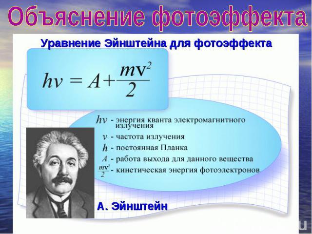 Уравнение Эйнштейна для фотоэффекта Уравнение Эйнштейна для фотоэффекта А. Эйнштейн