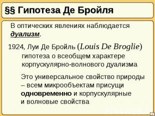 §§ Гипотеза Де Бройля