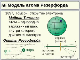 §§ Модель атома Резерфорда
