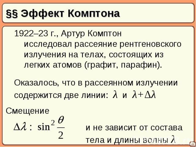 §§ Эффект Комптона