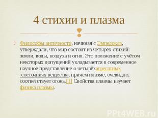 4 стихии и плазма Философы античности, начиная сЭмпедокла, утверждали, что