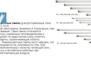 3. Люминесцентные лампы(распространенные типы цоколей: G13, G24) У них выс