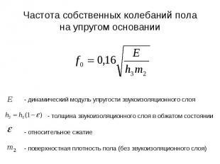 Частота собственных колебаний пола на упругом основании - динамический модуль уп